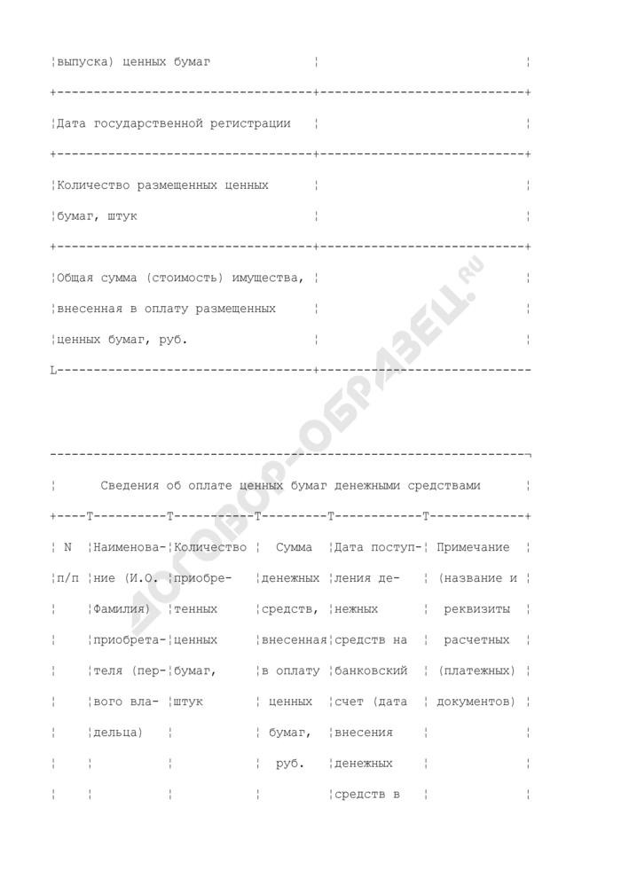 Справка об оплате ценных бумаг, размещенных путем подписки (образец). Страница 2