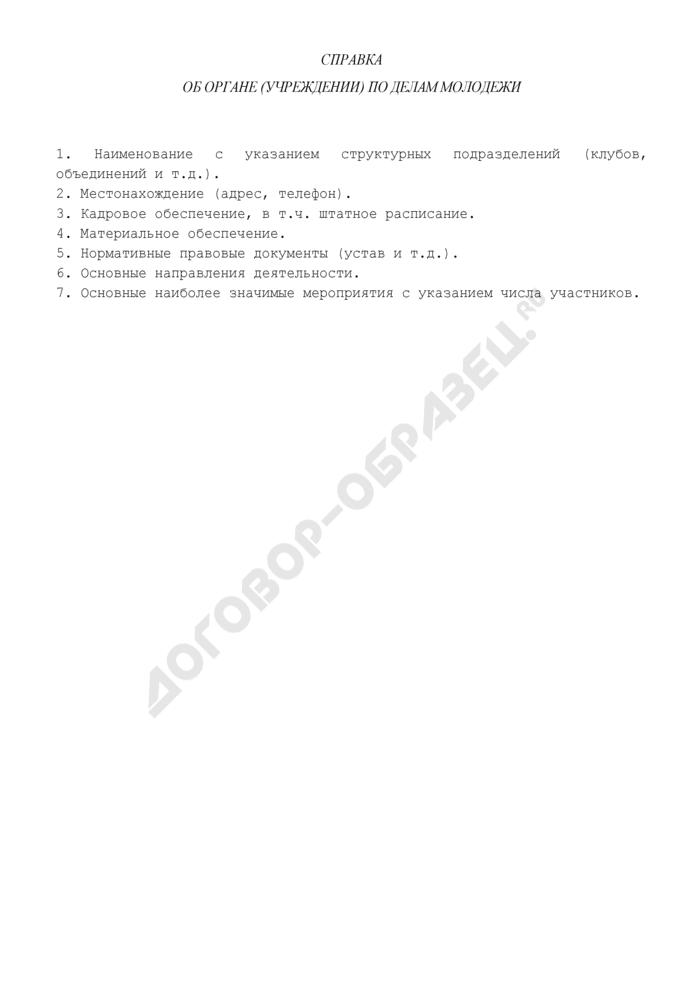 Справка об органе (учреждении) по делам молодежи Московской области. Страница 1