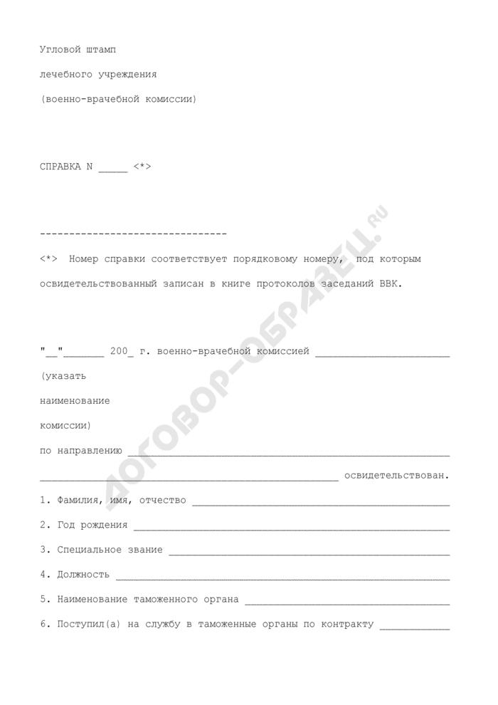 Справка об освидетельствовании гражданина военно-врачебной комиссией. Страница 1