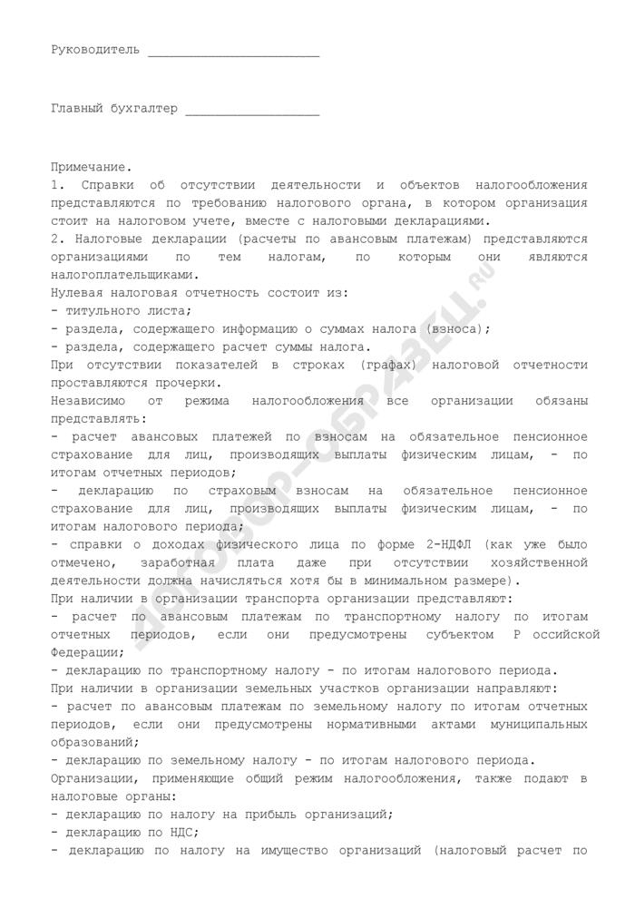 Справка об отсутствии деятельности и объектов налогообложения у организации-налогоплательщика. Страница 2