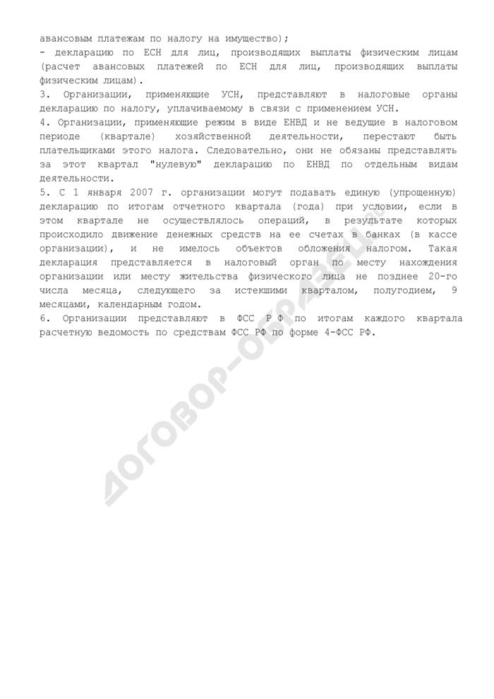 Справка об отсутствии деятельности и объектов налогообложения у организации-налогоплательщика. Страница 3