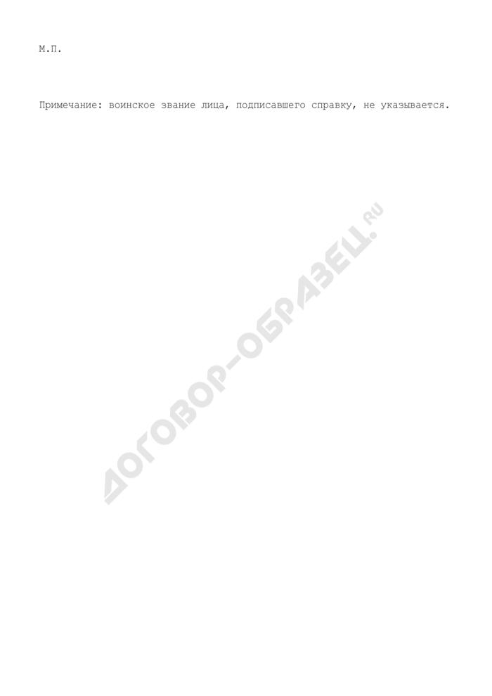 Справка об отсутствии в деревянном транспортировочном ящике и в гробе с телом погибшего (умершего) военнослужащего посторонних вложений. Страница 2