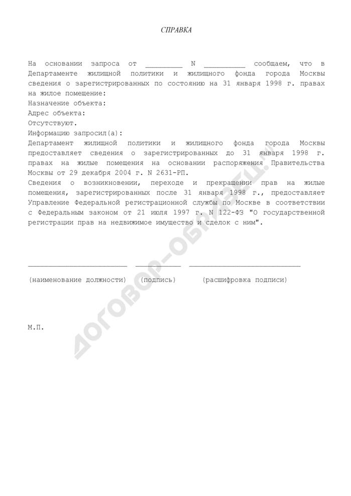 """Справка об отсутствии сведений о зарегистрированных по состоянию на 31 января 1998 г. правах на жилое помещение в режиме """"одного окна"""" по городу Москве. Страница 1"""