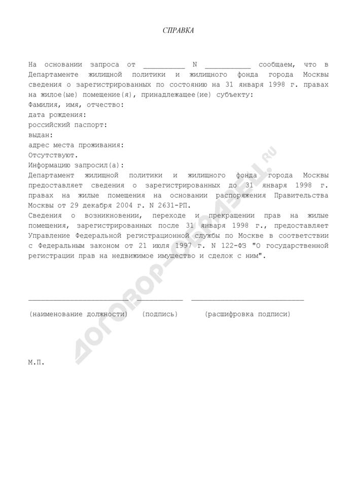 """Справка об отсутствии сведений о зарегистрированных правах отдельного лица на объекты жилищного фонда по состоянию на 31 января 1998 г. в режиме """"одного окна"""" по городу Москве (для физического лица). Страница 1"""
