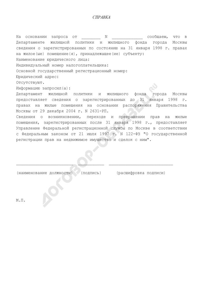 """Справка об отсутствии сведений о зарегистрированных правах отдельного лица на объекты жилищного фонда по состоянию на 31 января 1998 г. в режиме """"одного окна"""" по городу Москве (для юридического лица). Страница 1"""