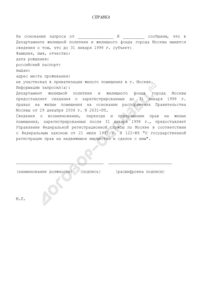 """Справка об отсутствии сведений об участии в приватизации жилого помещения по состоянию на 31 января 1998 г. в режиме """"одного окна"""" по городу Москве. Страница 1"""