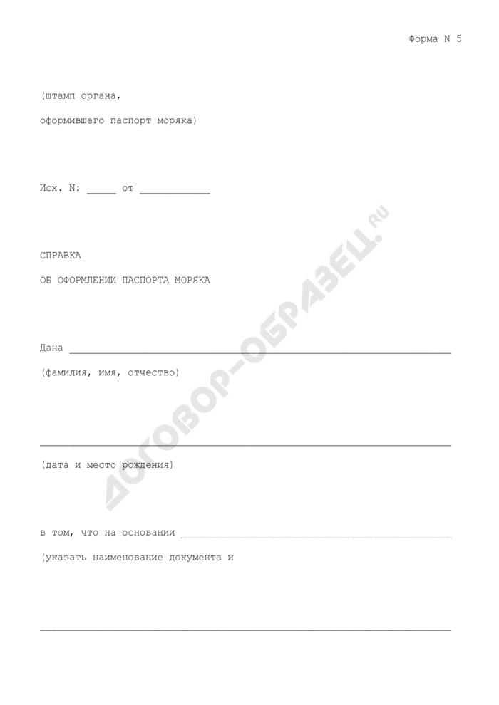Справка об оформлении паспорта моряка. Форма N 5. Страница 1