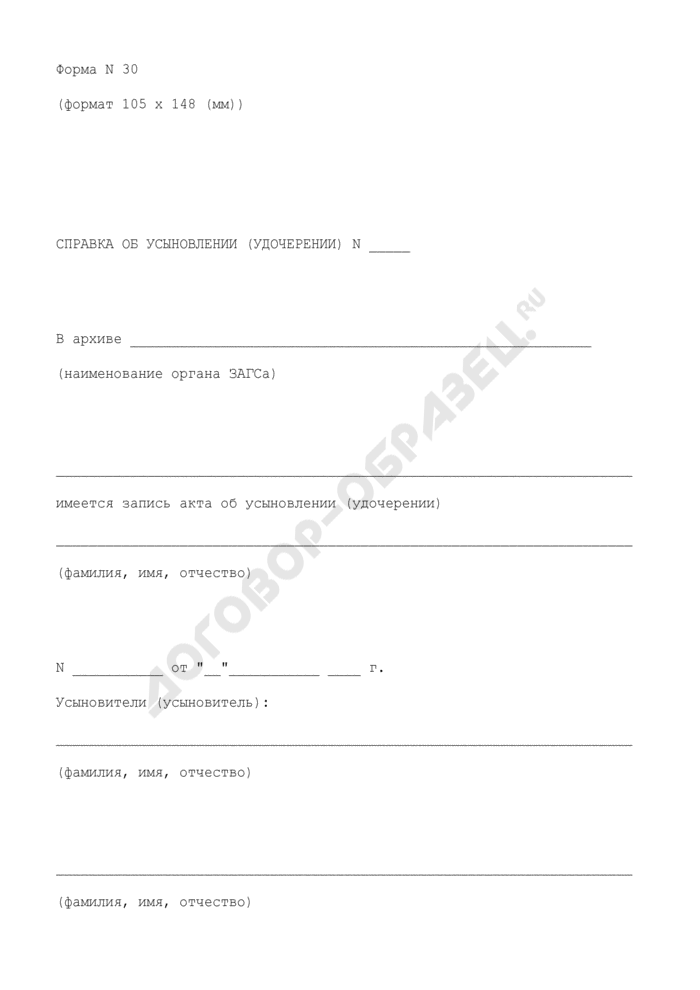 Справка об усыновлении (удочерении). Форма N 30. Страница 1