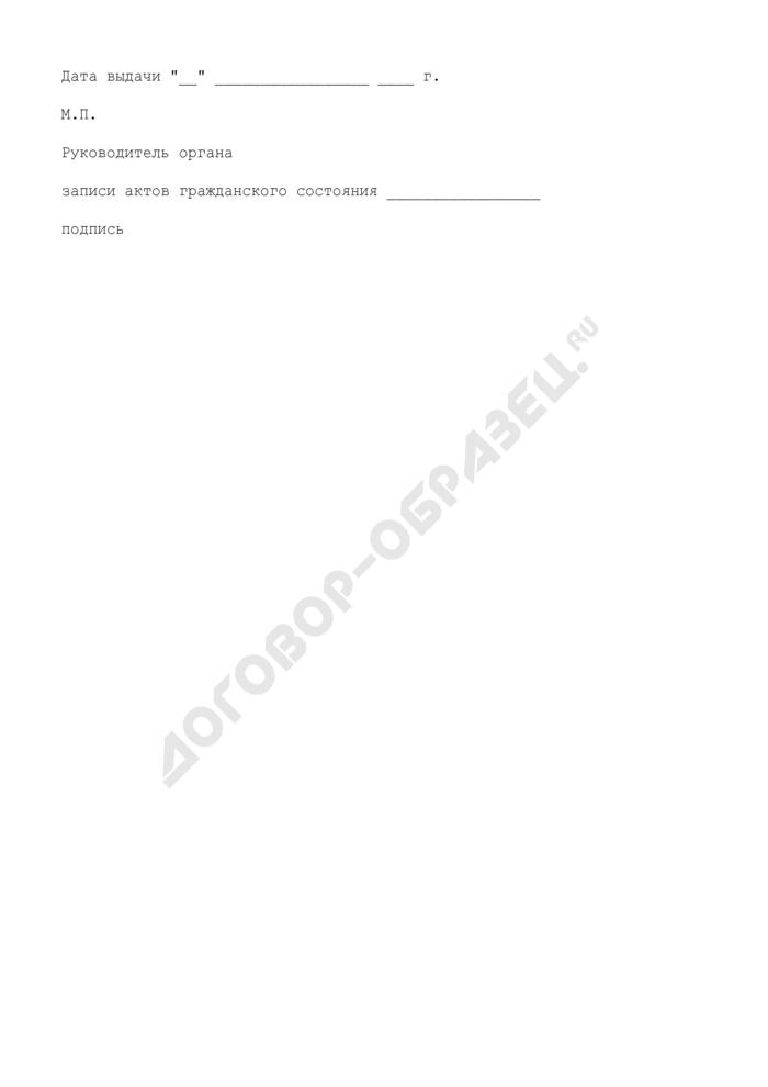 Справка об усыновлении (удочерении) (для граждан Российской Федерации, проживающих за пределами территории Российской Федерации). Форма N 30. Страница 2