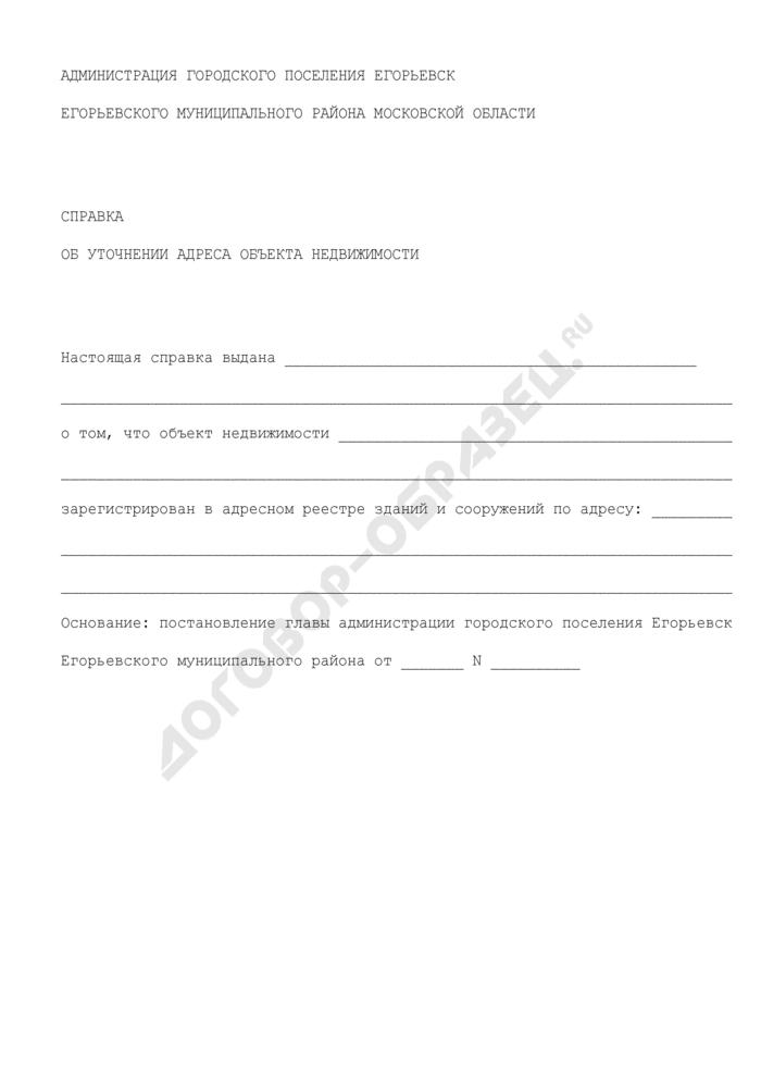 Справка об уточнении адреса объекта недвижимости на территории городского поселения Егорьевск Егорьевского муниципального района Московской области. Страница 1