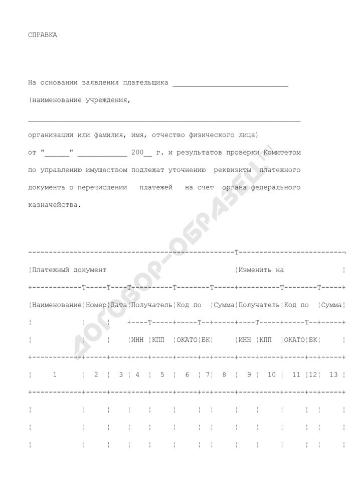 Справка об уточнении вида и принадлежности начисленных платежей в бюджет Волоколамского района Московской области. Страница 1