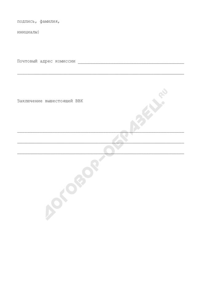 Справка (итоговое заключение военно-врачебной комиссии) о годности к службе в органах внутренних дел Российской Федерации. Страница 3