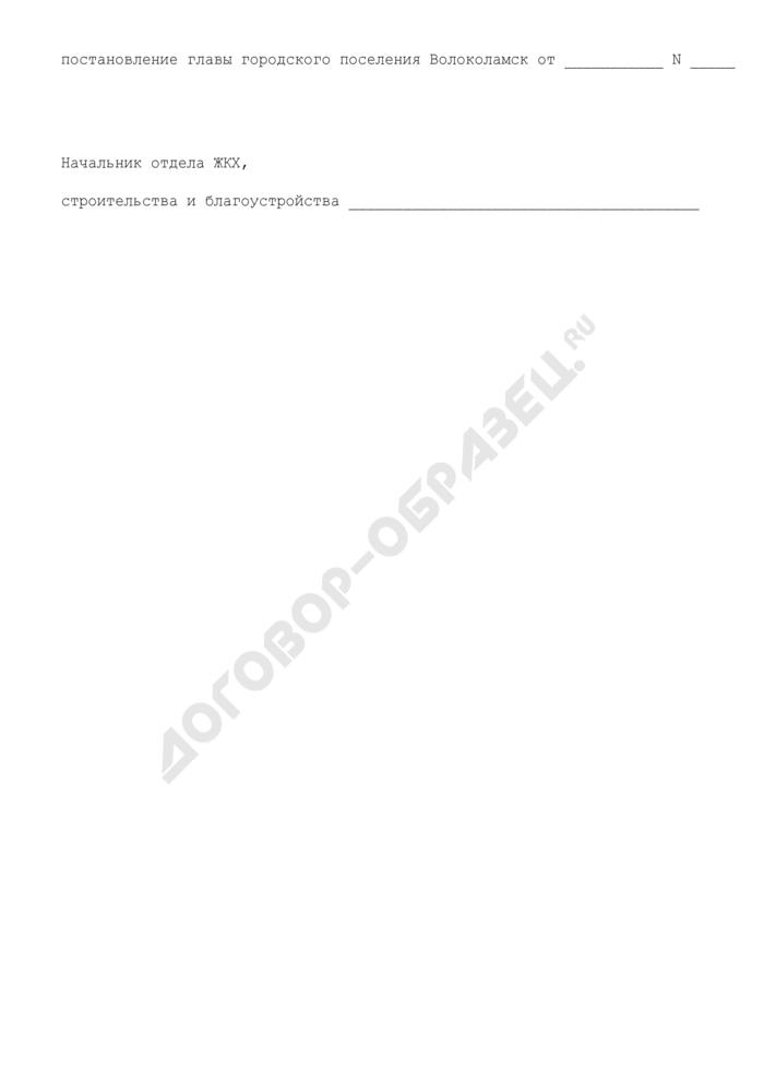 Справка об уточнении адреса объекта недвижимости городского поселения Волоколамск Московской области. Страница 2