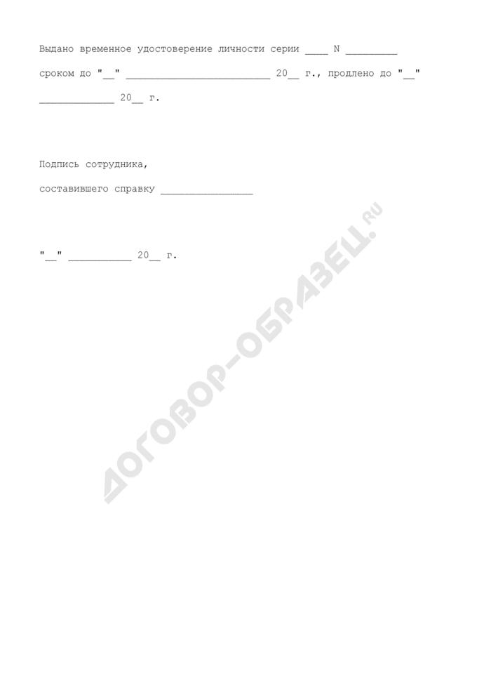 Справка об утрате паспорта гражданина Российской Федерации. Форма N 24П. Страница 2