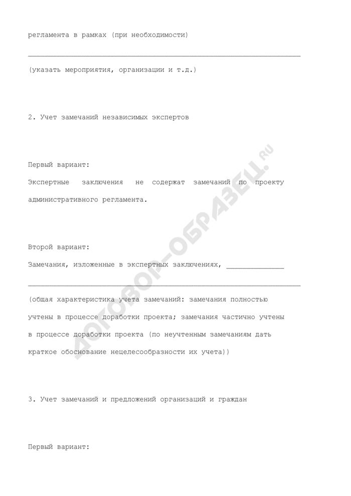 Справка об учете замечаний заинтересованных организаций и граждан по проекту административного регламента исполнения государственной функции/предоставления государственной услуги. Страница 2