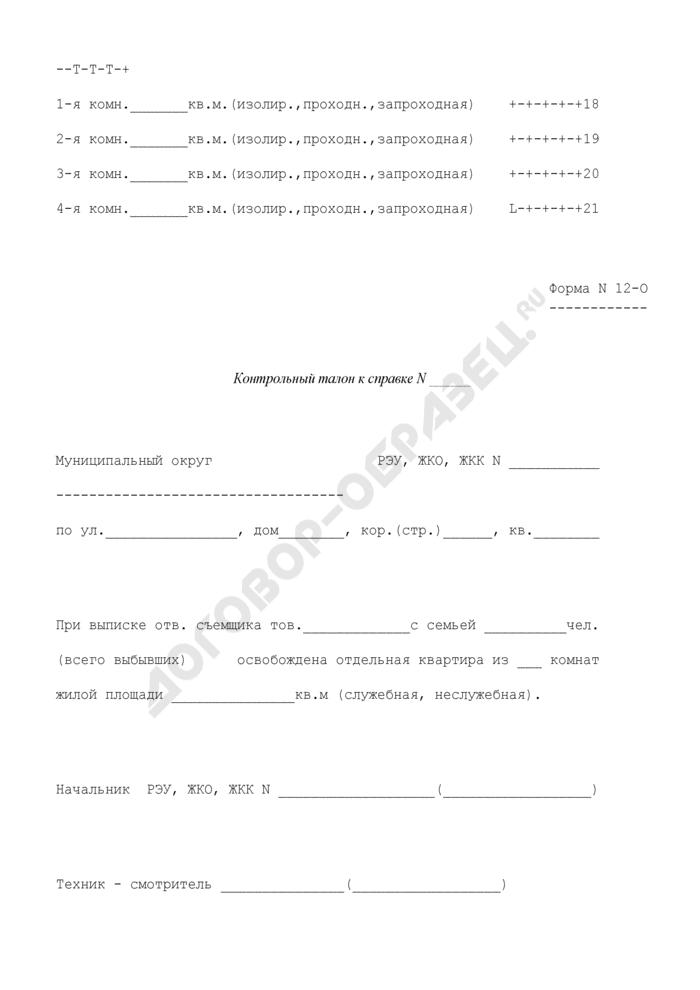 Справка (по книге учета свободной площади). Форма N 12-О. Страница 3