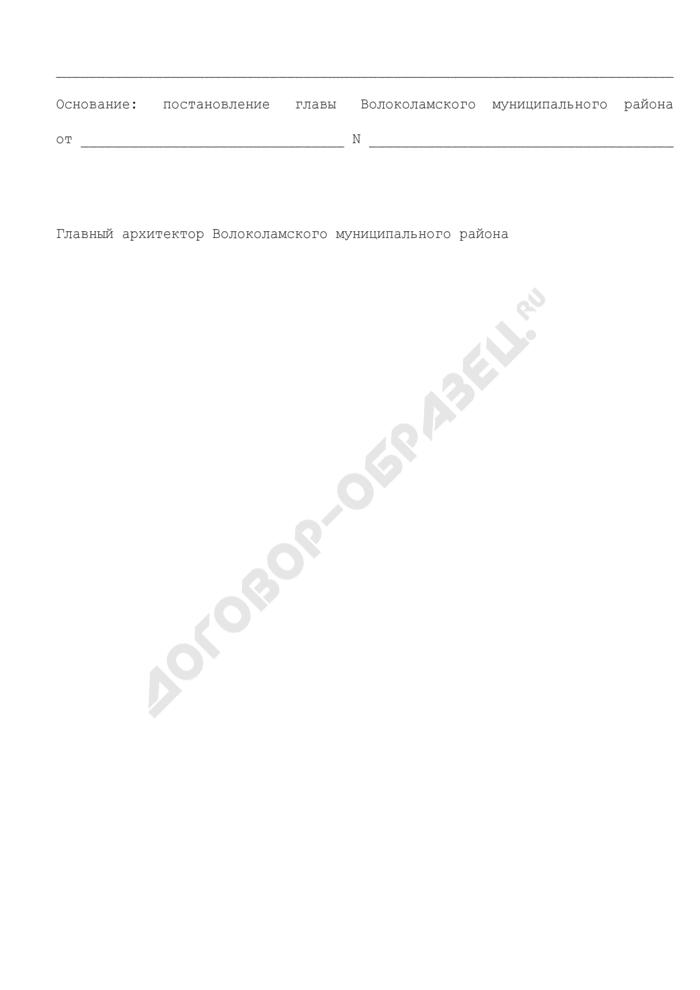 Справка отдела архитектуры администрации Волоколамского муниципального района Московской области о резервировании адреса объекта недвижимости. Страница 2