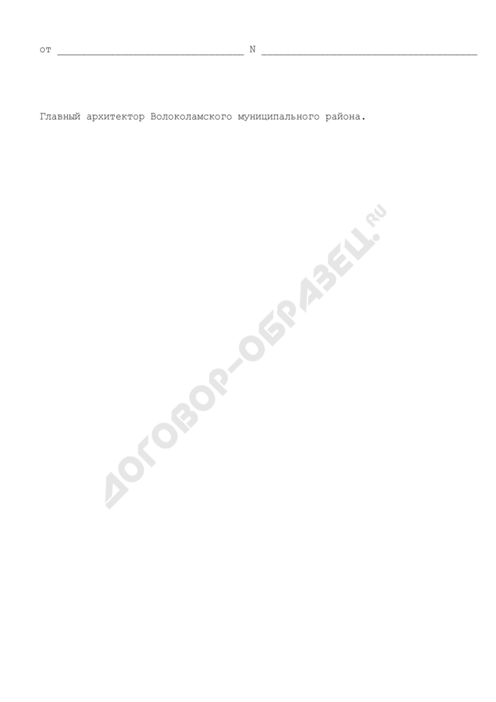 Справка отдела архитектуры администрации Волоколамского муниципального района Московской области о местоположении объекта недвижимости. Страница 2