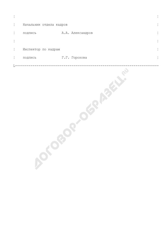 Справка отдела кадров о том, что работник считается имеющим дисциплинарное взыскание (пример). Страница 2