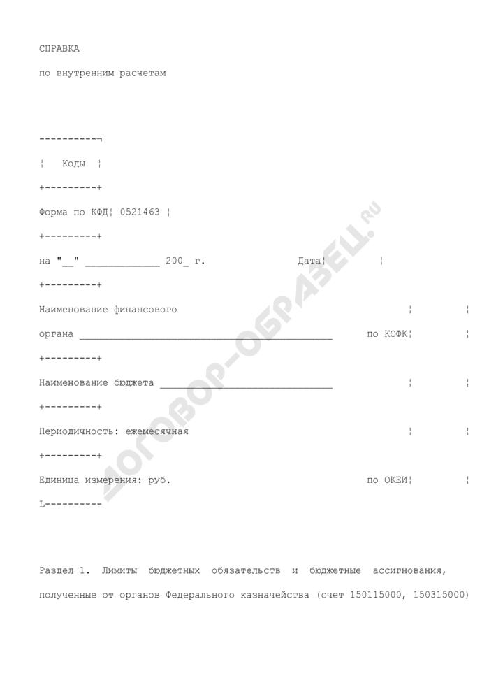 Справка по внутренним расчетам лимитов бюджетных обязательств и бюджетных ассигнований. Страница 1