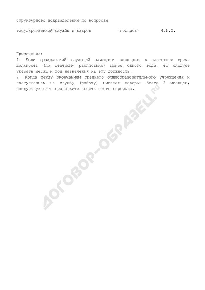 Справка (справка-объективка), содержащая сведения о гражданском служащем. Страница 2