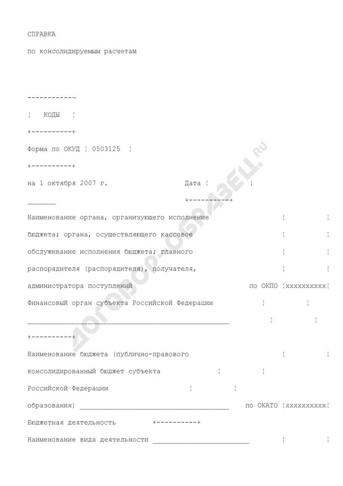 Справка по консолидируемым расчетам. Код счета бюджетного учета 130101000. Страница 1
