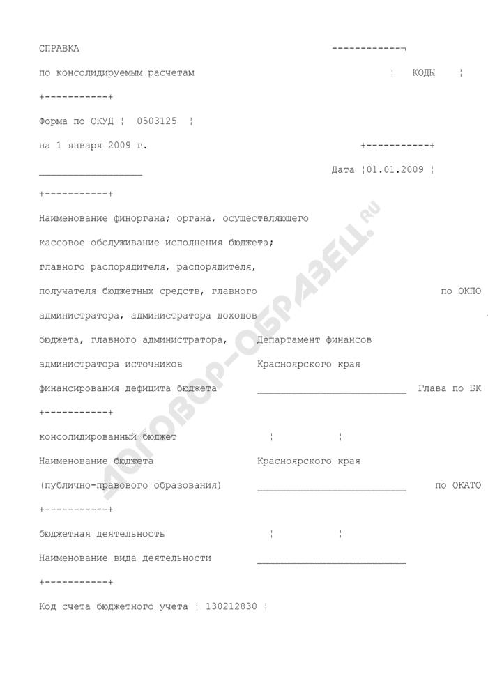 Справка по консолидируемым расчетам финансовых органов субъектов Российской Федерации. Страница 1