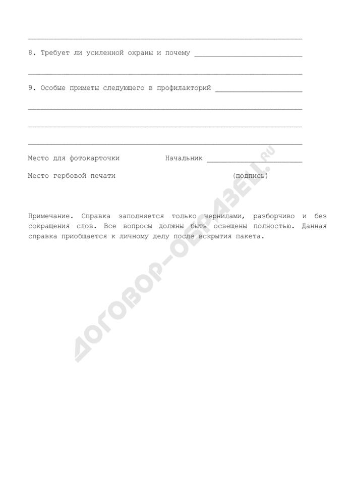Справка по личному делу на конвоируемых в лечебно-трудовой профилакторий. Страница 2