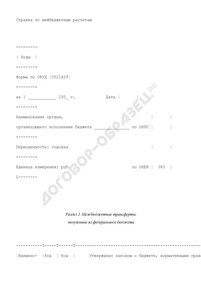 Справка по межбюджетным расчетам субъектов Российской Федерации. Страница 1