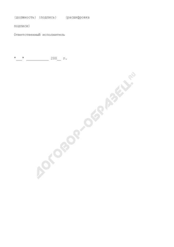 Справка по операциям со средствами, поступающими во временное распоряжение бюджетных учреждений города Москвы по лицевому счету. Страница 2
