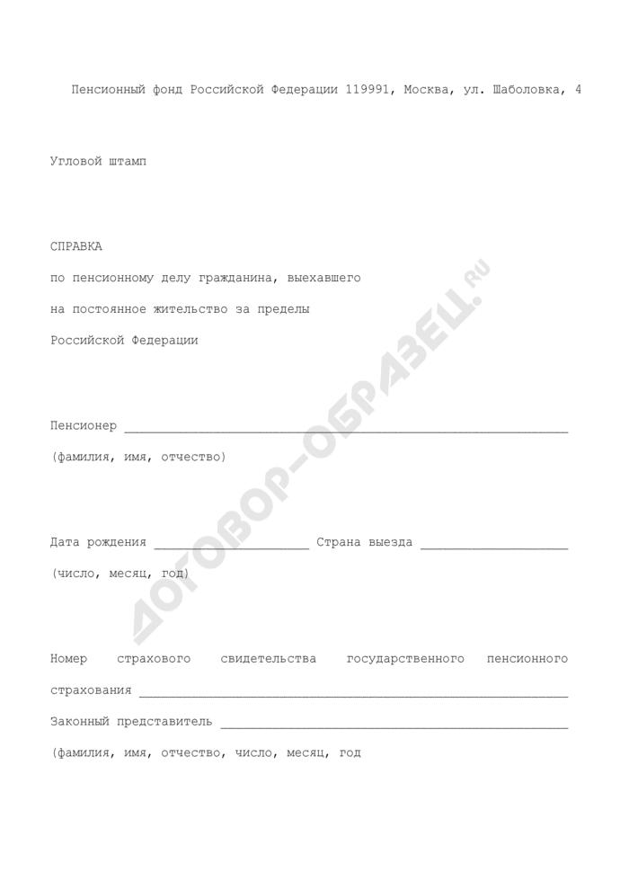 Справка по пенсионному делу гражданина, выехавшего на постоянное жительство за пределы Российской Федерации. Страница 1