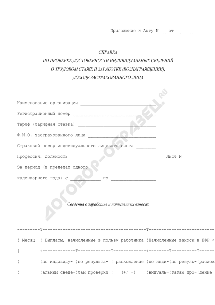 Справка по проверке достоверности индивидуальных сведений о трудовом стаже и заработке (вознаграждении), доходе застрахованного лица. Страница 1