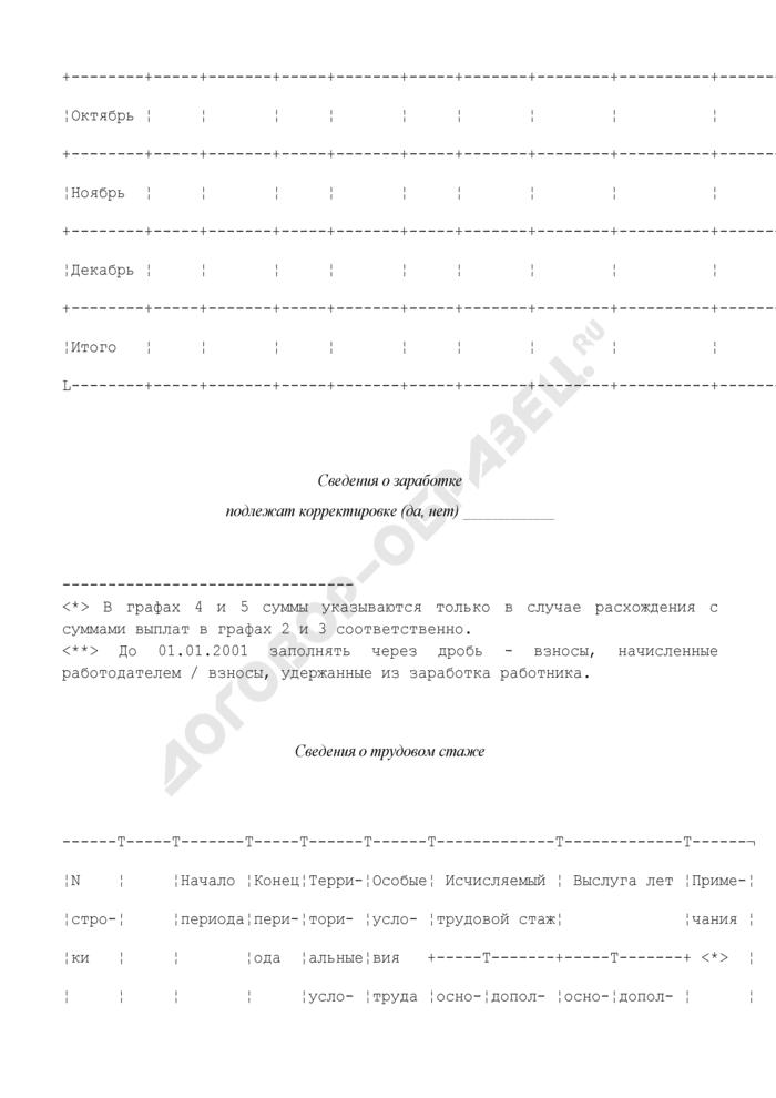 Справка по проверке достоверности индивидуальных сведений о трудовом стаже и заработке (вознаграждении), доходе застрахованного лица. Страница 3