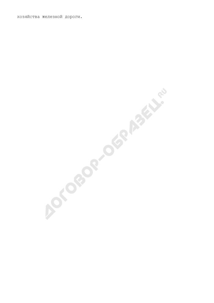 Справка по укомплектованию ПТО эксплуатационных вагонных депо блоками БХВ системы СУТП. Страница 2