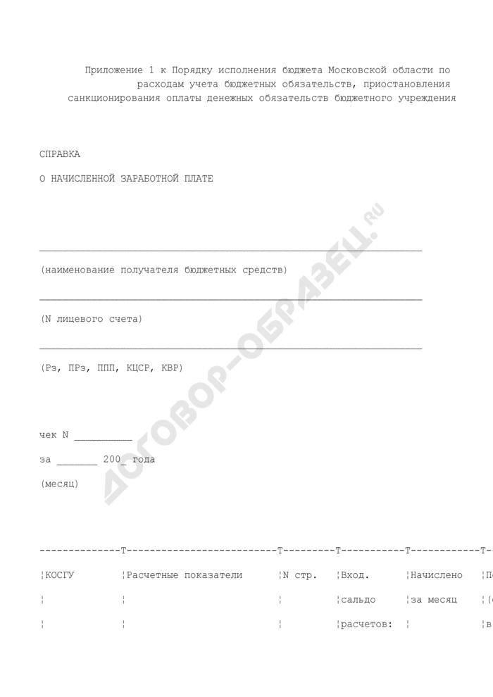 Справка получателя бюджетных средств Московской области о начисленной заработной плате. Страница 1