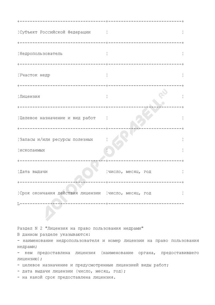 Справка представляемая по объектам в Росприроднадзор, по которым имеются основания для досрочного прекращения права пользования недрами. Страница 2