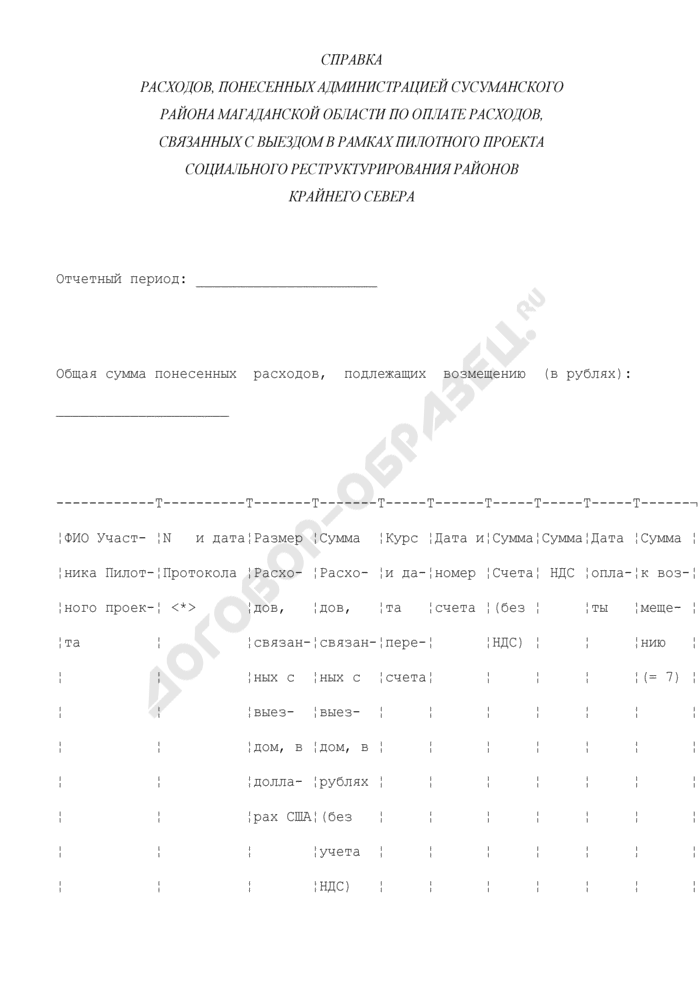 Справка расходов, понесенных администрацией Сусуманского района Магаданской области по оплате расходов, связанных с выездом в рамках пилотного проекта социального реструктурирования районов Крайнего Севера. Страница 1