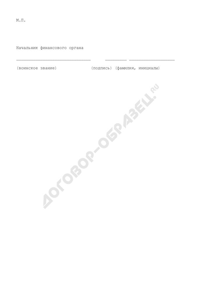 Справка руководителя органа Федеральной службы безопасности об обстоятельствах наступления страхового случая и размере оклада застрахованного в случае досрочного увольнения военнослужащего, проходящего военную службу по призыву, гражданина, призванного на военные сборы на воинскую должность (воинское звание до старшины включительно), признанных военно-врачебной комиссией негодными или ограниченно годными к военной службе вследствие увечья (ранения, травмы, контузии) или заболевания, полученных в период прохождения военной службы (военных сборов). Страница 3