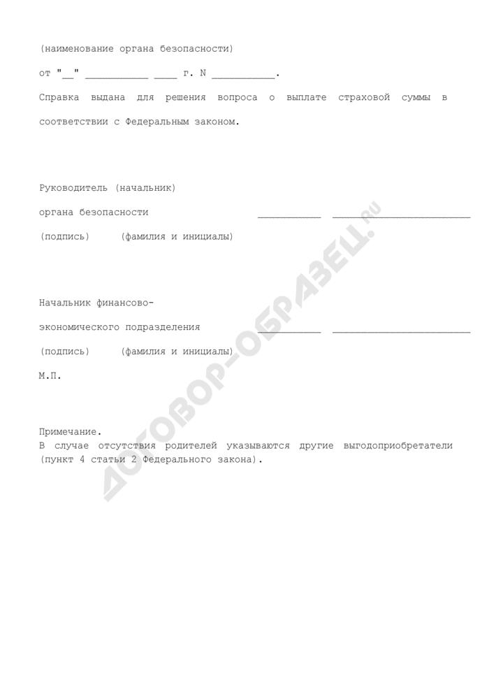 Справка руководителя, начальника органа безопасности об обстоятельствах наступления страхового случая и сведения о застрахованном лице. Страница 3