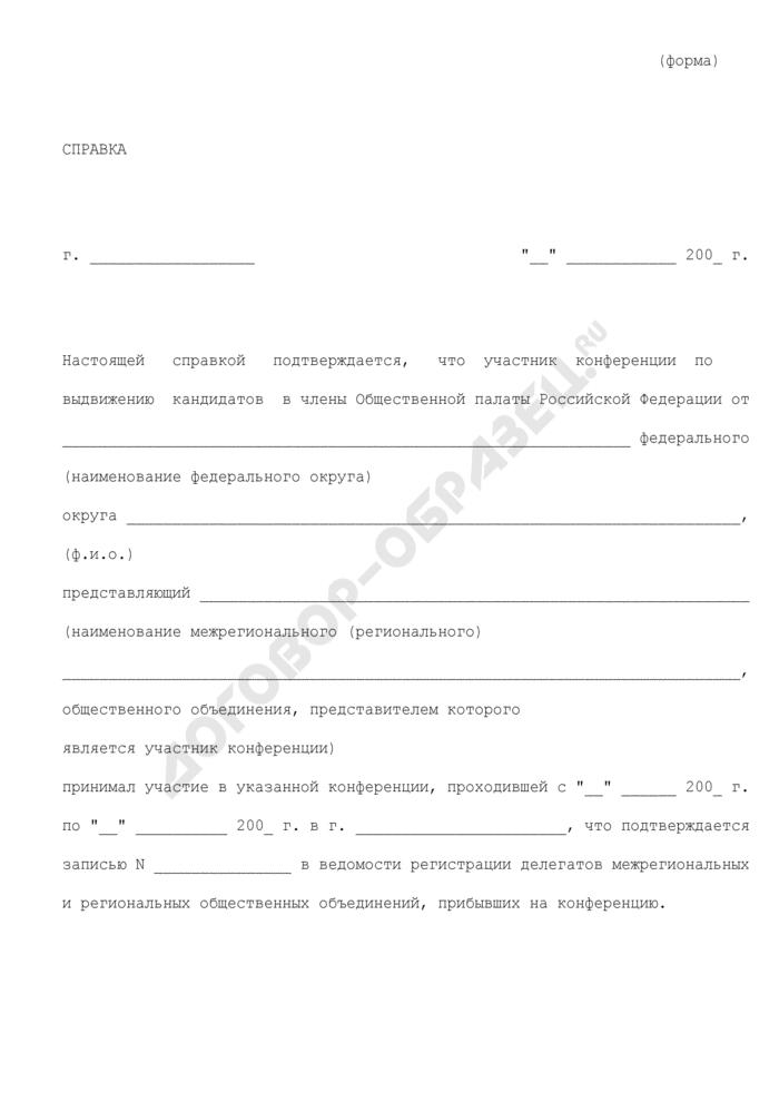 Справка участнику конференции по выдвижению кандидатов в члены Общественной палаты Российской Федерации, подтверждающая его участие в конференции и произведенные расходы по проезду, найму жилого помещения и дополнительные расходы, связанные с проживанием вне постоянного места жительства (суточные) (форма). Страница 1