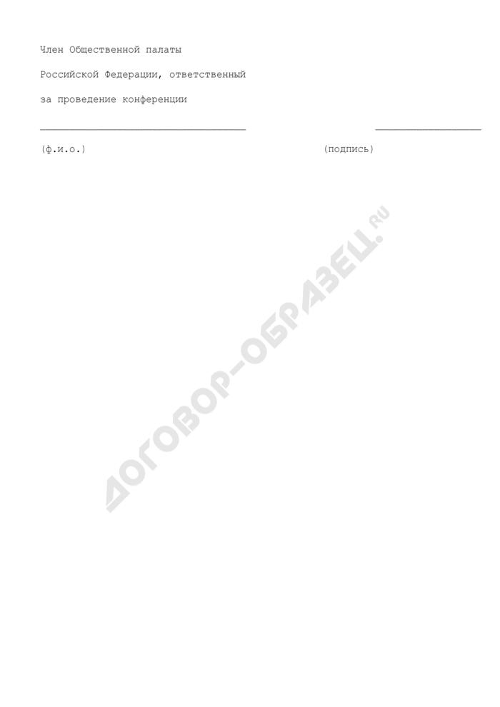 Справка участнику конференции по выдвижению кандидатов в члены Общественной палаты Российской Федерации, подтверждающая его участие в конференции и произведенные расходы по проезду, найму жилого помещения и дополнительные расходы, связанные с проживанием вне постоянного места жительства (суточные) (форма). Страница 2