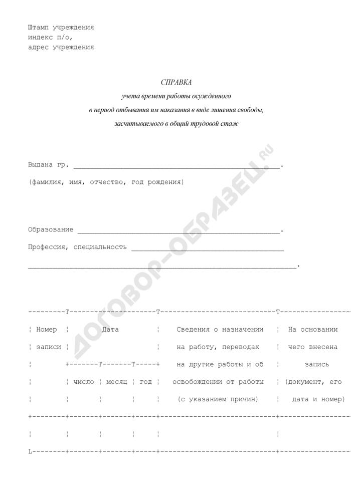 Справка учета времени работы осужденного в период отбывания им наказания в виде лишения свободы, засчитываемого в общий трудовой стаж. Страница 1
