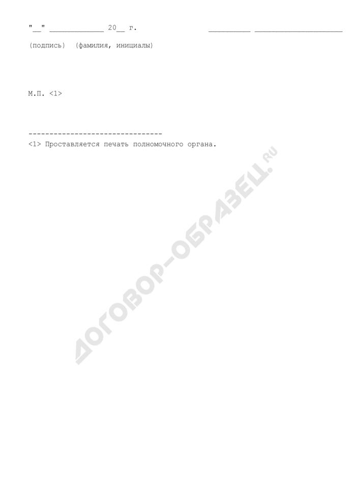 Справка Федеральной миграционной службы подтверждающая, что заявление о приеме в гражданство Российской Федерации (восстановлении в гражданстве Российской Федерации, выходе из гражданства Российской Федерации) принято к рассмотрению. Страница 2