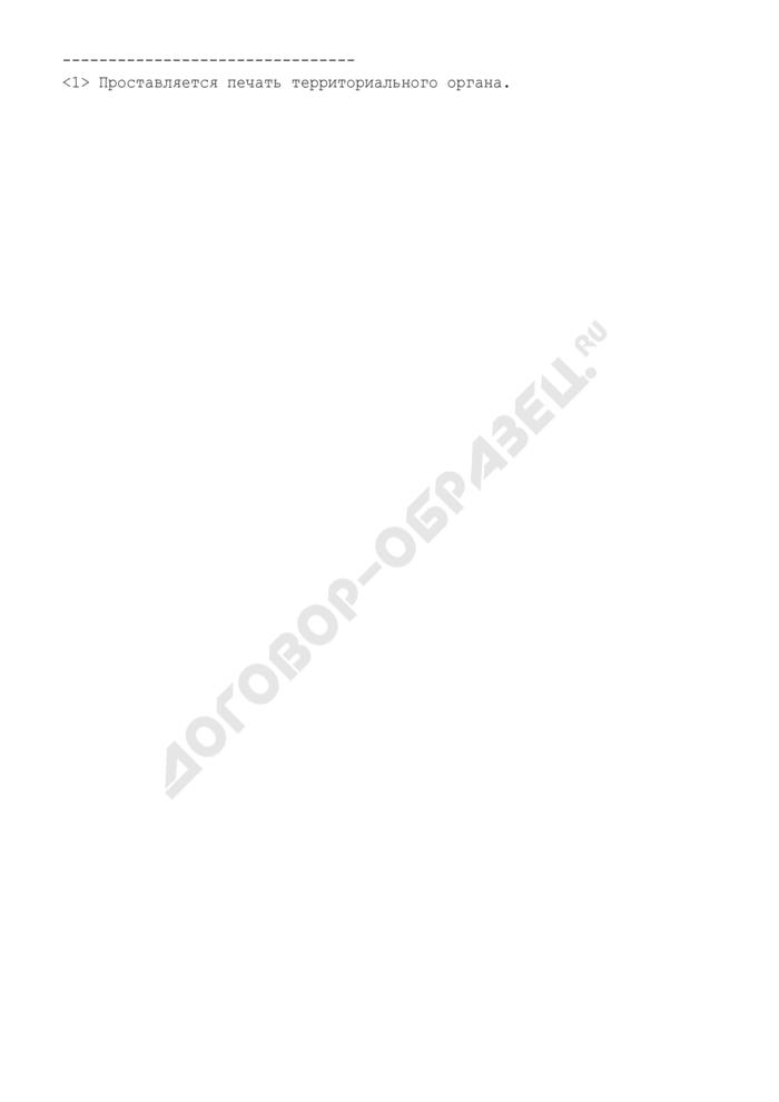 Справка Федеральной миграционной службы о выходе из гражданства Российской Федерации. Страница 2