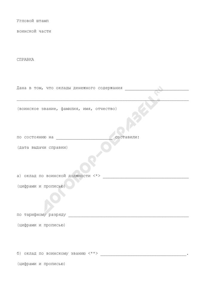 Справка финансового подразделения воинской части о размере оклада денежного содержания военнослужащего, установленного на день выплаты пособия. Страница 1