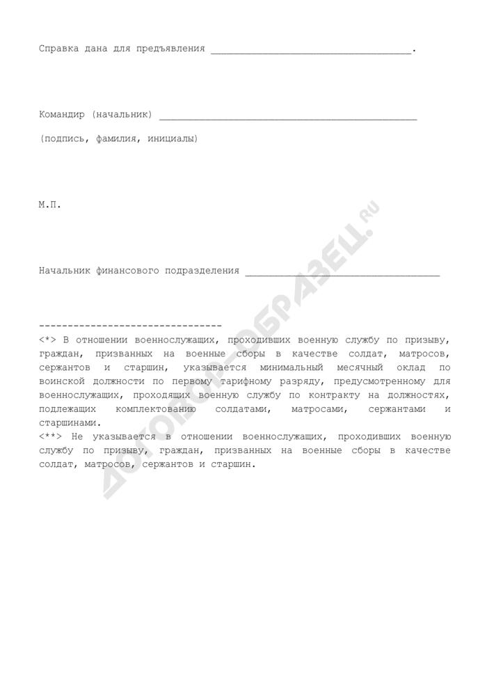 Справка финансового подразделения воинской части о размере оклада денежного содержания военнослужащего, установленного на день выплаты пособия. Страница 2