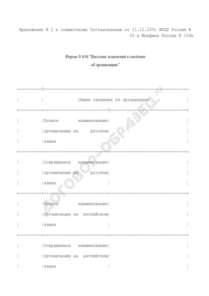 Внесение изменений в сведения об организации. Форма N 010 (отчетность профессиональных участников рынка ценных бумаг). Страница 1