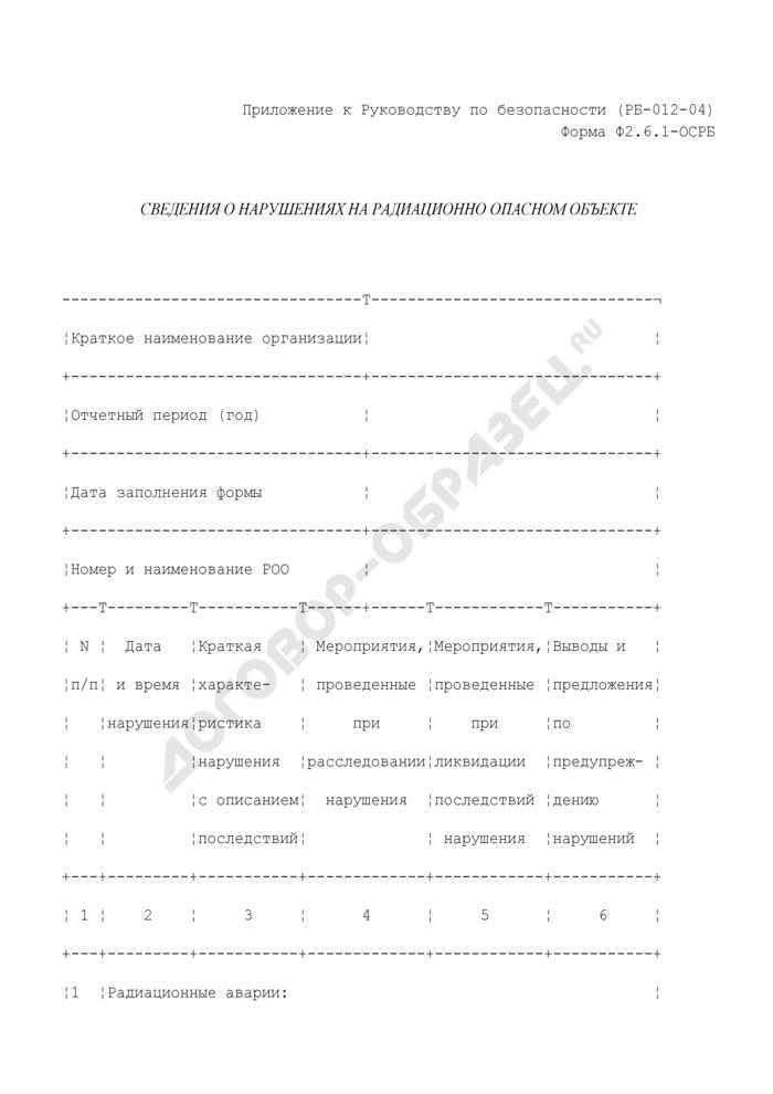 Сведения о нарушениях на радиационно опасном объекте. Форма N Ф2.6.1-ОСРБ. Страница 1