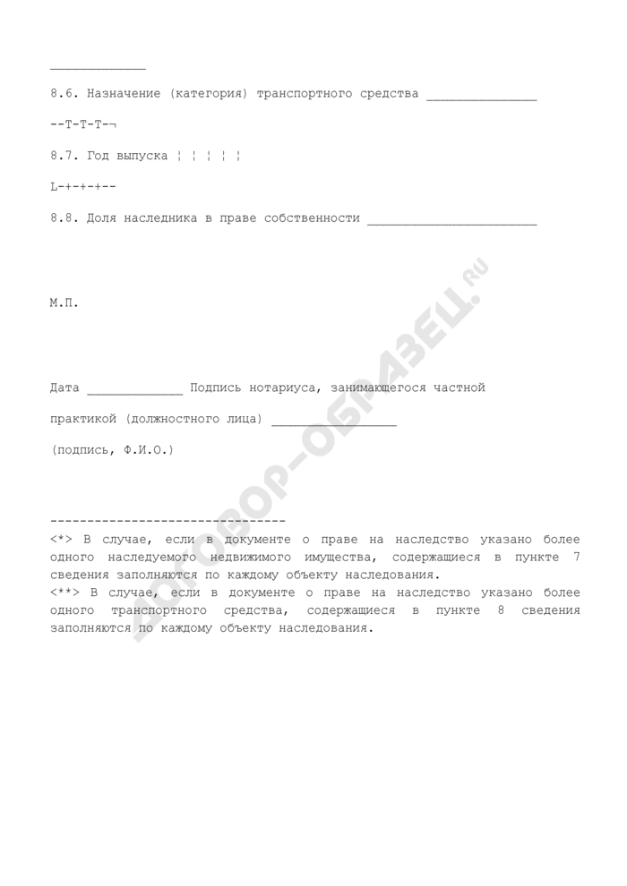 Сведения о наследуемом объекте недвижимого имущества (приложение к форме N ПН). Страница 2