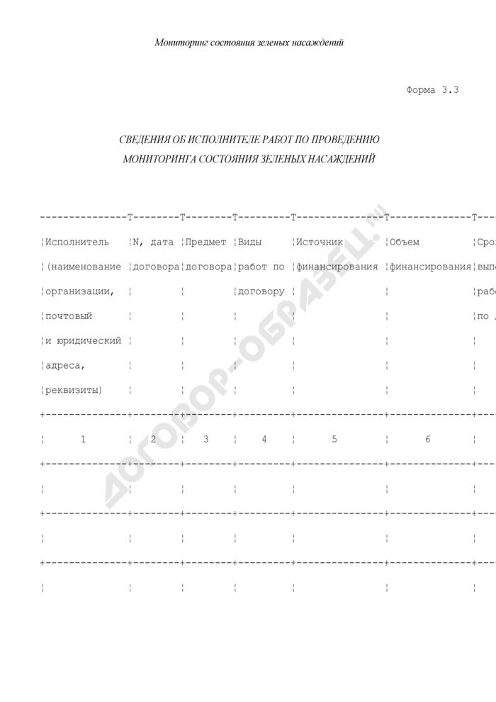 Мониторинг состояния зеленых насаждений. Сведения об исполнителе работ по проведению мониторинга состояния зеленых насаждений. Форма N 3.3. Страница 1